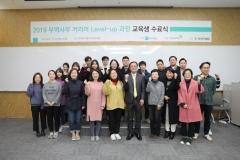 경기도일자리재단, '무역사무 커리어 Level-up 과정' 수료식 개최