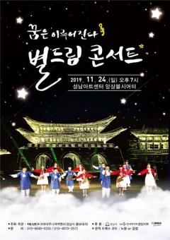 성남시 홍보대사 코리아주니어빅밴드,  '꿈은 이루어진다! 별 드림 콘서트' 개최