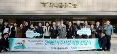 한국사회복지협의회-하나금융나눔재단, 장애인거주시설 지원 차량 전달
