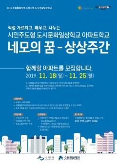 수원문화재단, 도시문화일상학교 아파트학교 '네모의 꿈-상상주간' 운영