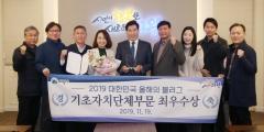 의왕시, 올해의 SNS-블로그 부문 '최우수상' 수상