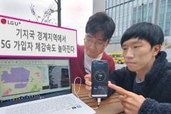 LGU+, 기지국 경계지역 5G 체감 속도 높인다