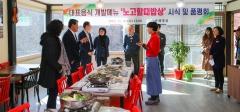 구례군, 대표음식 '노고할매 밥상' 개발