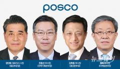 임기 3년차 최정우의 포스코…등기임원 4인방 거취 주목
