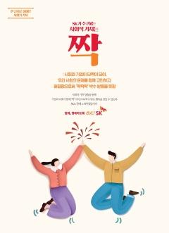'업' '짝' 사회적 가치 강조한 OK! SK 캠페인 호평