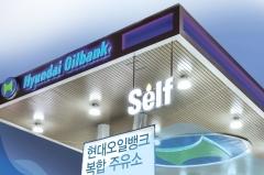 주유소까지 '리츠 광풍'…돈 될까?