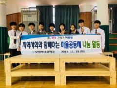 """보성군 """"복내중 학생이 만든 테이블 보성군아동센터에 기부"""""""