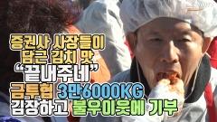 """[뉴스웨이TV]증권사 사장들이 담근 김치 맛 """"끝내주네""""···금투협, 3만6000KG 김장하고 불우이웃에 기부"""