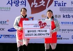 금융투자업계, '제9회 사랑의 김치 Fair' 나눔 행사 펼쳐