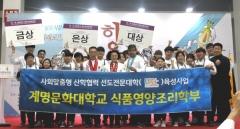 계명문화대, '대한민국 향토식문화대전' 대상 등 전원 수상