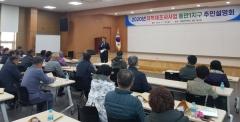 칠곡군, 2020년 지적재조사사업 주민설명회 개최