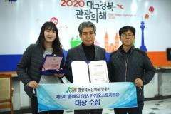 경북관광공사, 2019 올해의 SNS 카스부문 '대상'