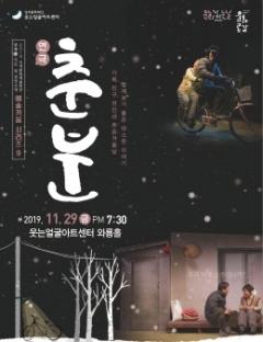 웃는얼굴아트센터, 29일 따뜻한 연극 '춘분'