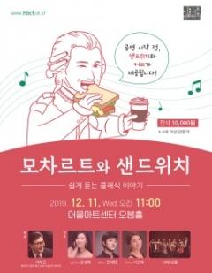 어울아트센터, 브런치 콘서트 '모차르트와 샌드위치'