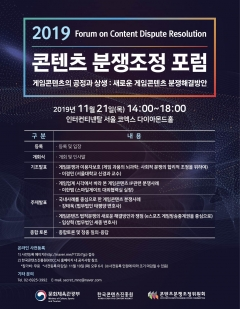 콘진원, 2019 콘텐츠 분쟁조정 포럼 개최