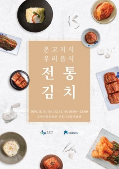 수원문화재단,  '온고지식 우리음식 전통김치' 프로그램 개설