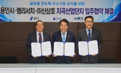 세계적 반도체 장비업체 램리서치, 용인시에 '테크놀로지센터' 건설 예정