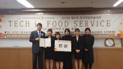수원여대 식품영양과, '2019 한국외식산업학회 경진대회' 은상 수상