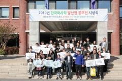 한국마사회, '국민 참여 말산업 공모전' 통합시상식 성료