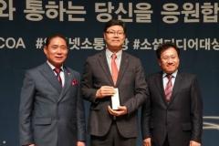 한국마사회 경마방송 KRBC, '대한민국 소셜미디어 대상' 공기업 부문 대상 수상