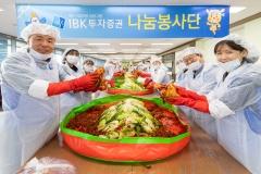 IBK투자證, '사랑의 김장나누기' 봉사활동