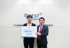 이베스트투자증권, 부울경 대학 대항 '주식 모의투자대회' 시상식 개최