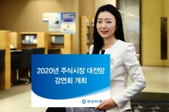 유안타증권, 2020년 주식시장 대전망 강연회 개최
