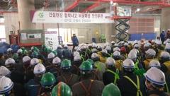 경기도시공사, '신청사 안전 모의훈련'실시