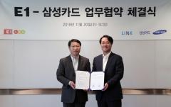 삼성카드, E1과 마케팅 업무 제휴 협약 체결