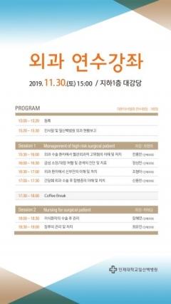 인제대 일산백병원, '2019 외과 연수강좌' 개최