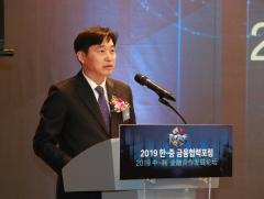 한국예탁결제원, '2019 한·중 금융협력포럼' 성료