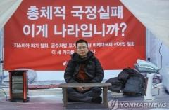 """박지원 """"황교안 대표, 단식 투쟁은 코미디"""""""