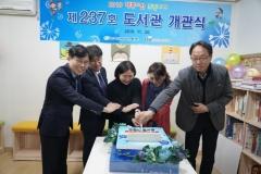한국사회복지협의회-한수원, '희망나래 도서관' 개관식 가져