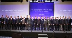 한국해운조합 창립 70주년 기념 세미나 개최...해운산업 방향 논의