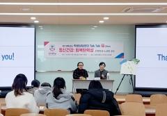 경복대 학생상담센터, '제2회 Talk Talk 福 Show' 개최...힐링의 시간 가져