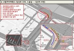 영등포구,  '노들로↔당산역방향 위험천만 내리막길' 안전도로로 탈바꿈