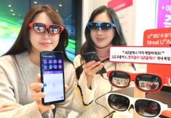 LGU+, 내년 초 'AR글래스' 출시…콘텐츠 100억 투자