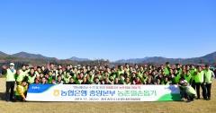 NH농협은행, 충주 내포긴들마을서 폐비닐 수거 활동