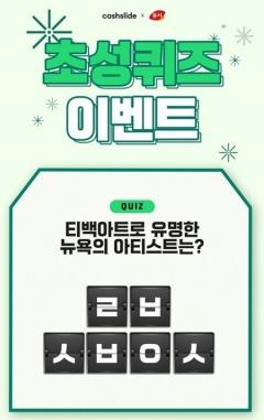 캐시슬라이드, '동서티백아트' 초성퀴즈 출제…정답은?