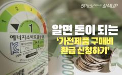 [상식 UP 뉴스]알면 돈이 되는 '가전제품 구매비 환급 신청하기'