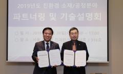 신한은행, 한국생산기술연구원과 중소·중견 기업 금융지원 업무협약