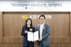 KB국민은행, 온라인 패션플랫폼 중·소판매업자 금융지원