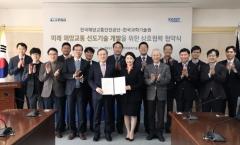 한국해양교통안전공단, KAIST와 `미래 해양교통 선도기술 개발` 업무협약