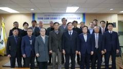 인천항만공사, '인천항 스마트 오토밸리 추진협의체' 출범