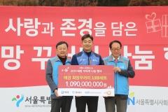 애경산업, 서울시와 '2019 희망꾸러미 나눔 행사' 진행
