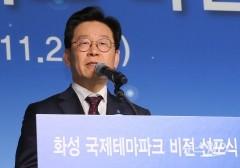 '화성테마파크 비전 선포식' 축사하는 이재명 경기도지사