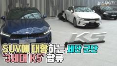 [뉴스웨이TV]SUV에 대항하는 세단 군단···'3세대 K5' 합류