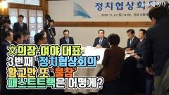 文의장·여야 대표, 3번째 '정치협상회의'…황교안 또 '불참'