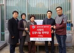 마사회 광주지사, '사랑의 김장나눔 한마당'…김장김치 전달