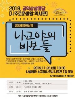 나주시, 공익상상마당 두 번째 이야기 '역사편' 26일 개최